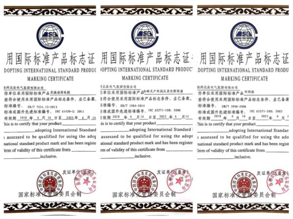 """0710+公司成功获得七种产品""""采用国际标准产品标志证书""""6_拼图.jpg"""