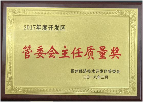 管委会主任质量奖111.png